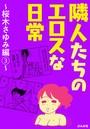 隣人たちのエロスな日常〜桜木さゆみ編〜 3