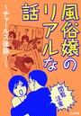 【閲覧注意】風俗嬢のリアルな話〜チャールズ後藤編〜 3