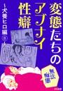 【無法痴態】変態たちのアブナイ性癖〜犬養ヒロ編〜 8