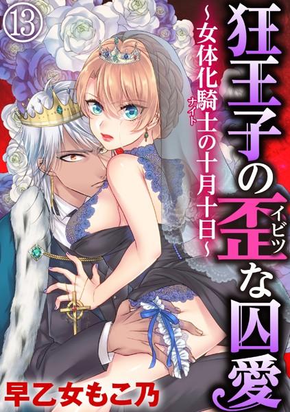 狂王子の歪な囚愛〜女体化騎士の十月十日〜(分冊版) 【第13話】