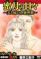 蜜月の日々〜夫と姑の背徳習慣〜