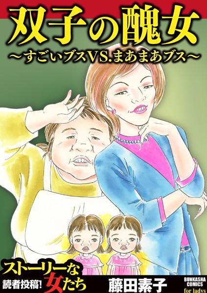 双子の醜女〜すごいブスVS.まあまあブス〜