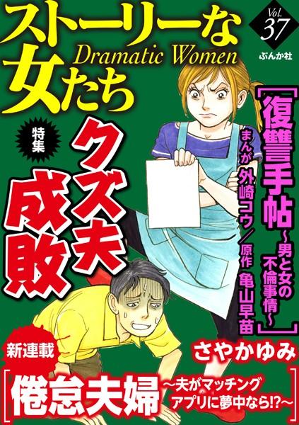 ストーリーな女たち Vol.37 クズ夫成敗
