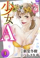 少女A (1)