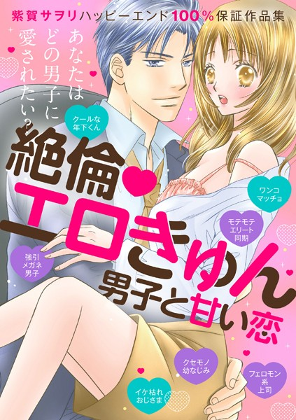 紫賀サヲリハッピーエンド100%保証作品集 絶倫・エロきゅん男子と甘い恋