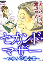 セカンド・マザー(分冊版) 【のぞみの場合20】