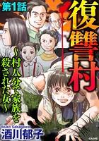 復讐村〜村八分で家族を殺された女〜(単話)