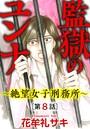 監獄のユンナ〜絶望女子刑務所〜(分冊版) 【第8話】