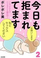 今日も拒まれてます〜セックスレス・ハラスメント 嫁日記〜 (2)