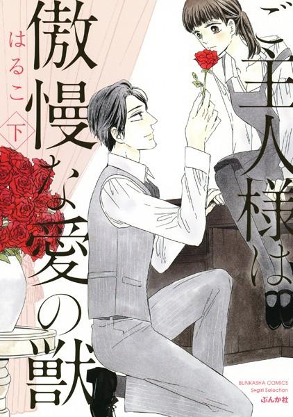 ご主人様は傲慢な愛の獣【かきおろし漫画付】 (下)