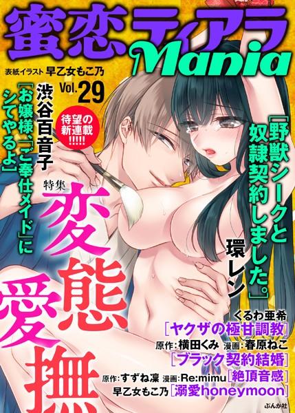 蜜恋ティアラMania Vol.29 変態愛撫