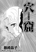 穴窟(単話)