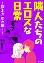 隣人たちのエロスな日常〜桜木さゆみ編〜 4