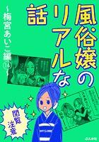 【閲覧注意】風俗嬢のリアルな話〜梅宮あいこ編〜 14