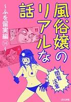 【閲覧注意】風俗嬢のリアルな話〜ふを留実編〜 14