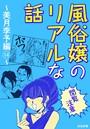 【閲覧注意】風俗嬢のリアルな話〜美月李予編〜 14