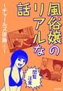 【閲覧注意】風俗嬢のリアルな話〜チャールズ後藤編〜 4