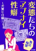 【無法痴態】変態たちのアブナイ性癖〜犬養ヒロ編〜 9