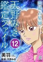 霊能占星師・天野みき鑑定ファイル(分冊版) 【第12話】