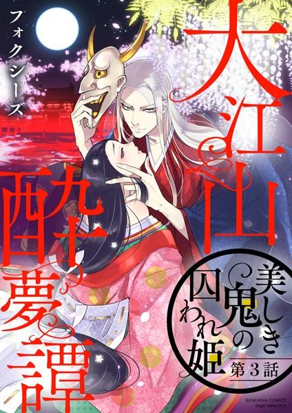 大江山酔夢譚 美しき鬼の囚われ姫(分冊版) 【第3話】