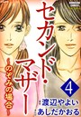 セカンド・マザー〜のぞみの場合〜 4