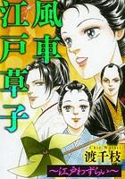 風車江戸草子(分冊版) 〜江戸わずらい〜