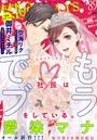 禁断Lovers Vol.89
