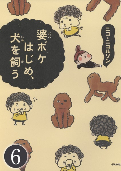 婆ボケはじめ、犬を飼う(分冊版) 【第6話】