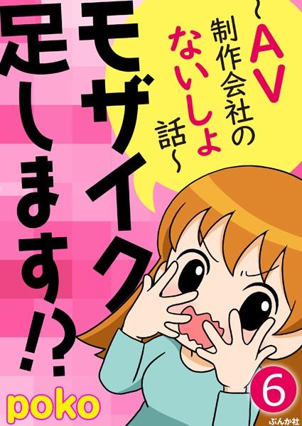 モザイク足します!?〜AV制作会社のないしょ話〜(分冊版) 【第6話】