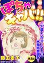 ぽちゃキャバ!!〜37歳シンママ・ルミ子の水商売奮闘記〜(分冊版) 【第2話】