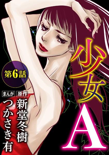 少女A(分冊版) 【第6話】