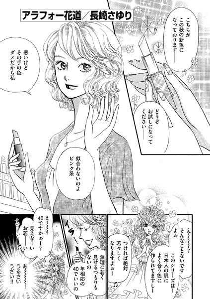 アラフォー花道(単話版)