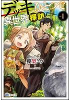 デッキひとつで異世界探訪 (1)【無料試し読み版】