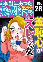 本当にあった女の人生ドラマ Vol.28 羞恥心がズレてる女