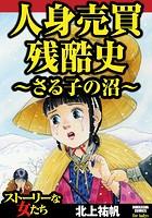 人身売買残酷史〜さる子の沼〜
