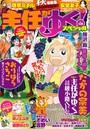 主任がゆく!スペシャル Vol.128