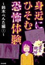 【心霊&絶叫】身近にひそむ恐怖体験〜鈴木ぺんた編〜 (1)