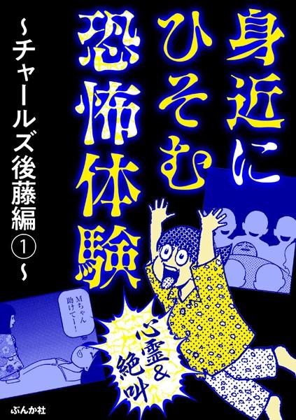 【心霊&絶叫】身近にひそむ恐怖体験〜チャールズ後藤編〜 (1)
