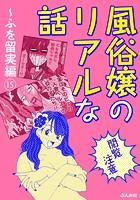 【閲覧注意】風俗嬢のリアルな話〜ふを留実編〜 15
