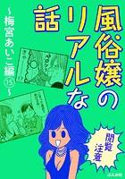 【閲覧注意】風俗嬢のリアルな話〜梅宮あいこ編〜 15