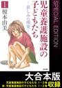 【大合本版】児童養護施設の子どもたち