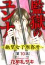 監獄のユンナ〜絶望女子刑務所〜(分冊版) 【第10話】
