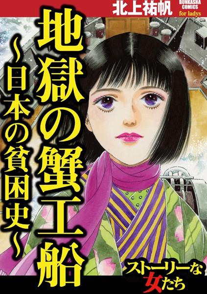 地獄の蟹工船〜日本の貧困史〜