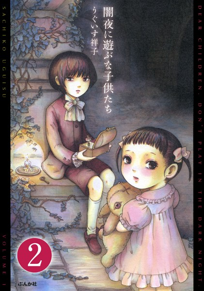 闇夜に遊ぶな子供たち(分冊版) 【第2話】