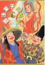 護法童子(分冊版) 【第4話】