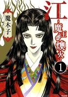 江〜魔王の燠火〜(単話)