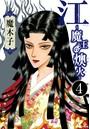 江〜魔王の燠火〜(分冊版) 【第4話】