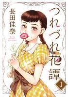 つれづれ花譚(単話)