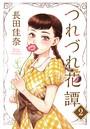 つれづれ花譚(分冊版) 【第2話】