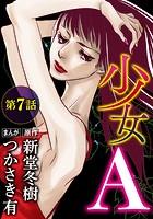 少女A(分冊版) 【第7話】